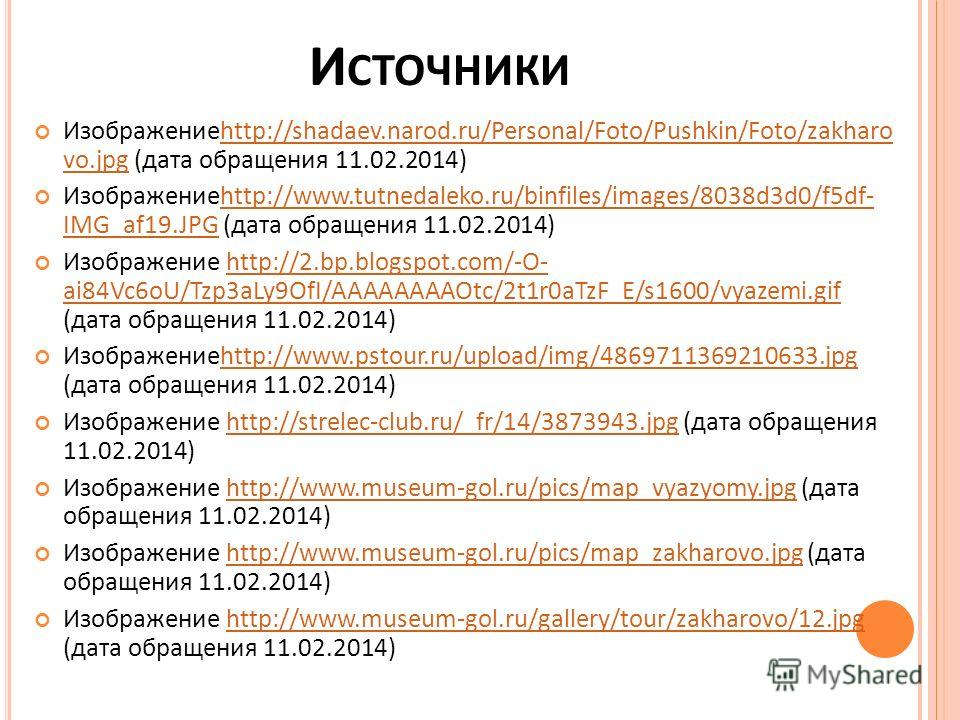 И СТОЧНИКИ Изображениеhttp://shadaev.narod.ru/Personal/Foto/Pushkin/Foto/zakharo vo.jpg (дата обращения 11.02.2014)http://shadaev.narod.ru/Personal/Foto/Pushkin/Foto/zakharo vo.jpg Изображениеhttp://www.tutnedaleko.ru/binfiles/images/8038d3d0/f5df- I