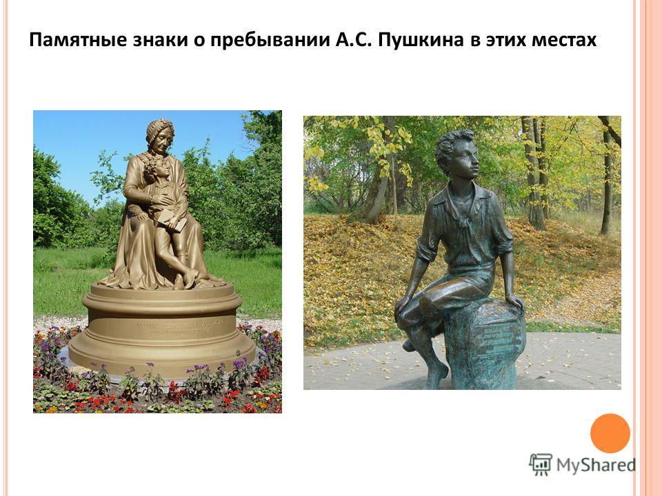 Памятные знаки о пребывании А.С. Пушкина в этих местах