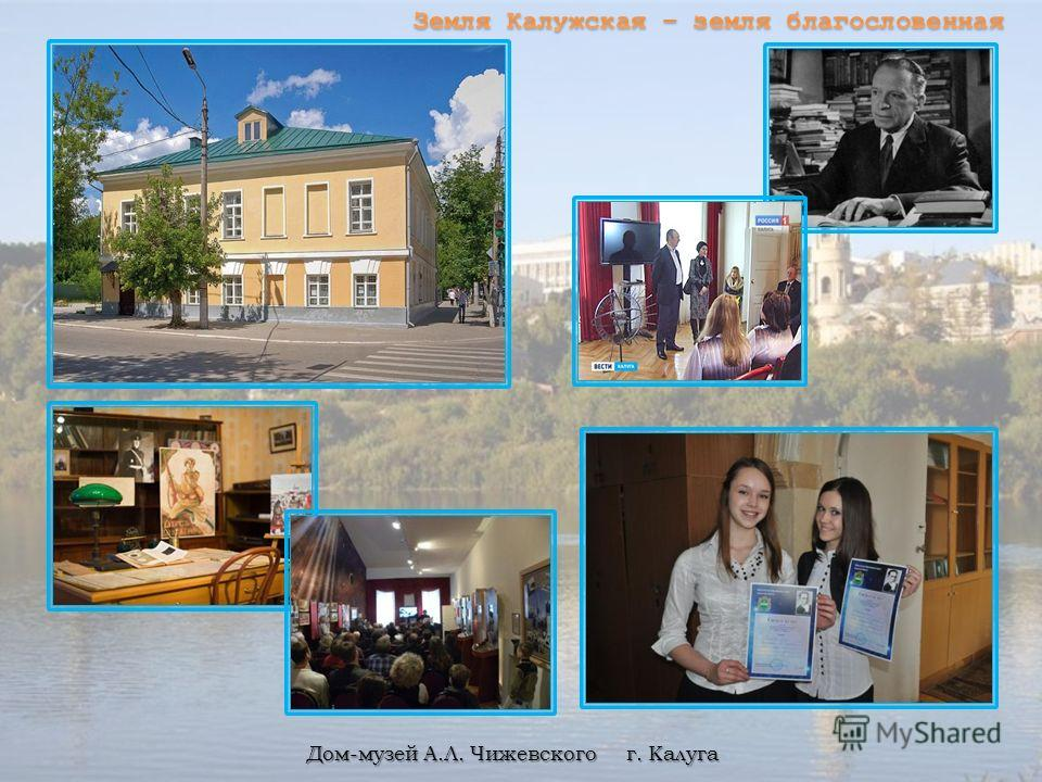 Дом-музей А.Л. Чижевского г. Калуга