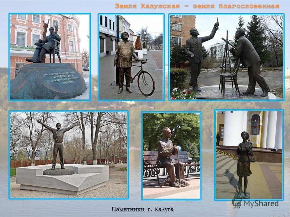 Памятники г. Калуга