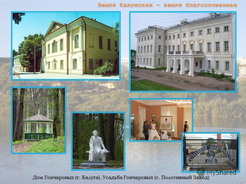 Дом Гончаровых (г. Калуга). Усадьба Гончаровых (с. Полотняный Завод)