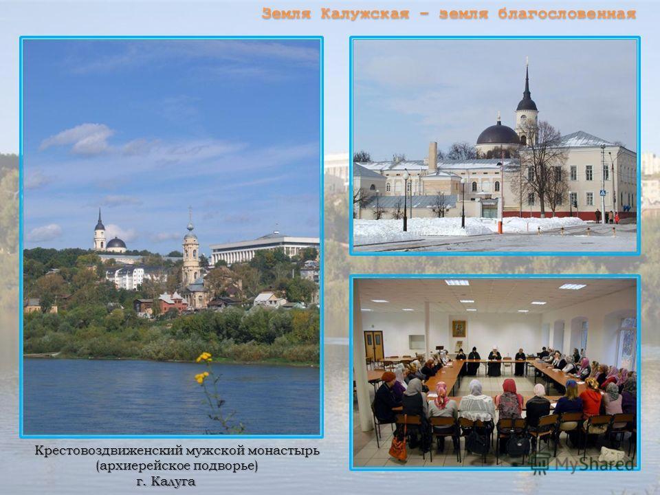 Крестовоздвиженский мужской монастырь (архиерейское подворье) г. Калуга