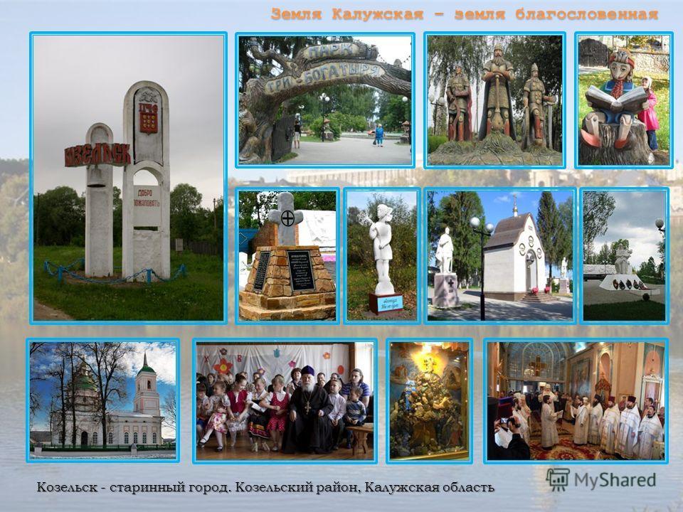Козельск - старинный город. Козельский район, Калужская область