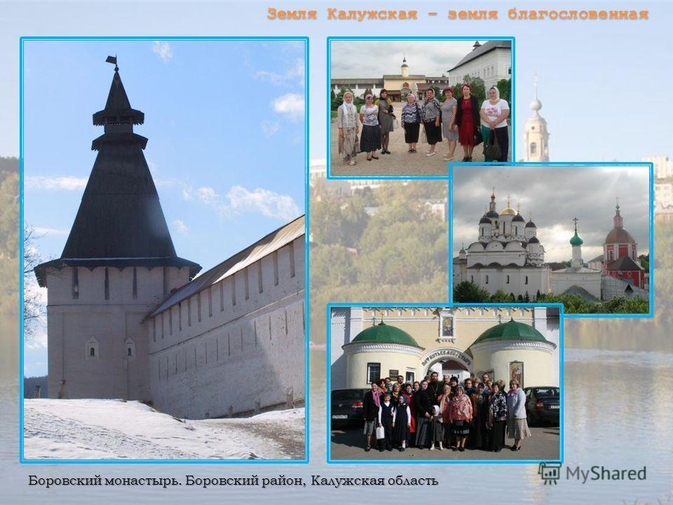 Боровский монастырь. Боровский район, Калужская область