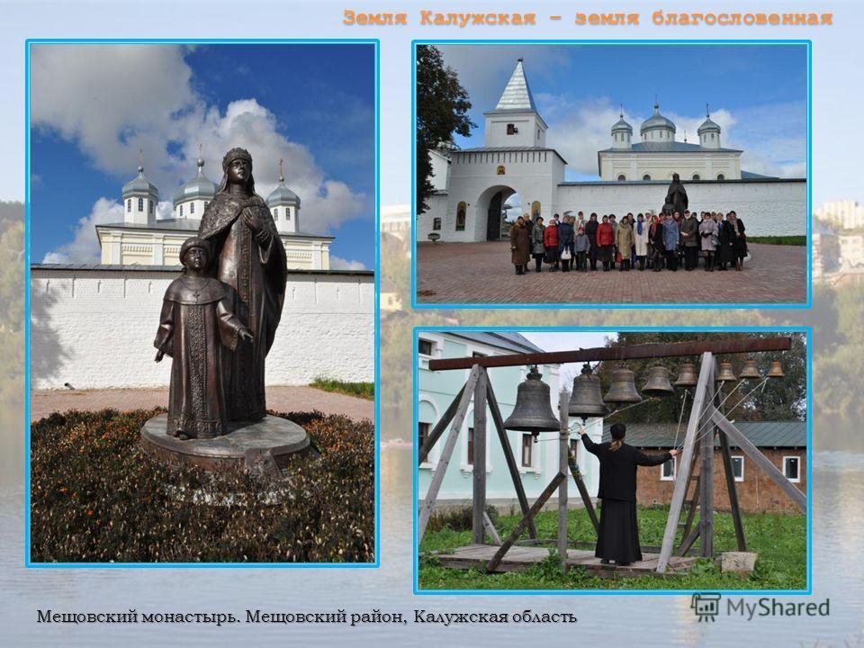 Мещовский монастырь. Мещовский район, Калужская область