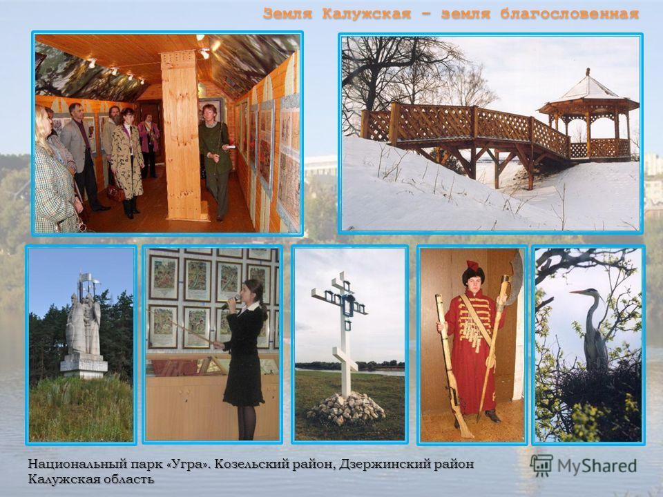Национальный парк «Угра». Козельский район, Дзержинский район Калужская область
