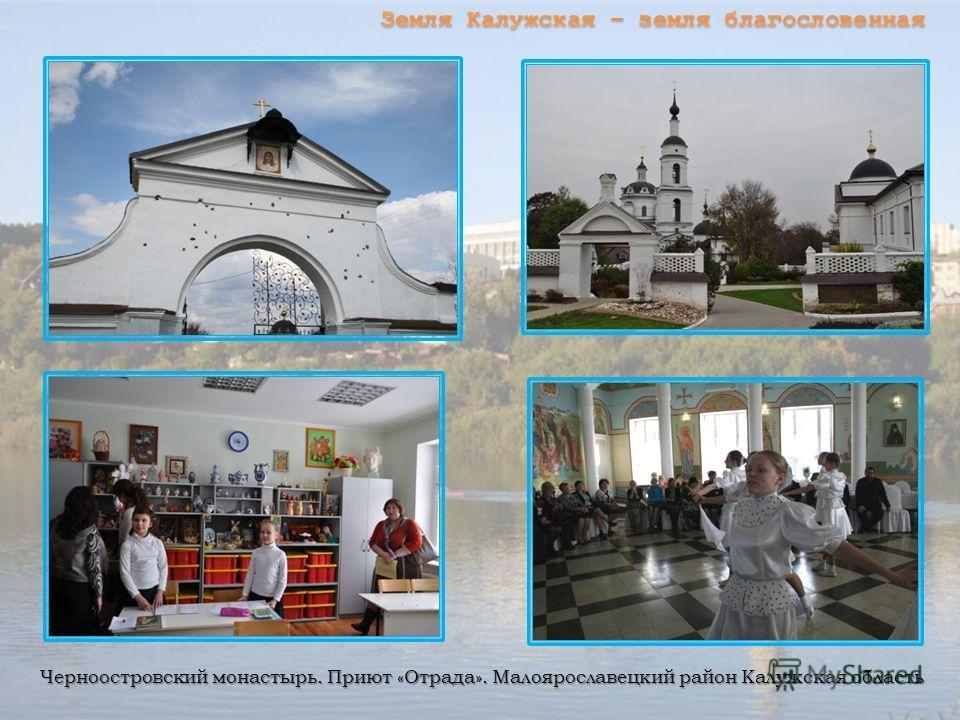 Черноостровский монастырь. Приют «Отрада». Малоярославецкий район Калужская область