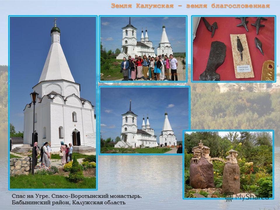 Спас на Угре. Спасо-Воротынский монастырь. Бабынинский район, Калужская область