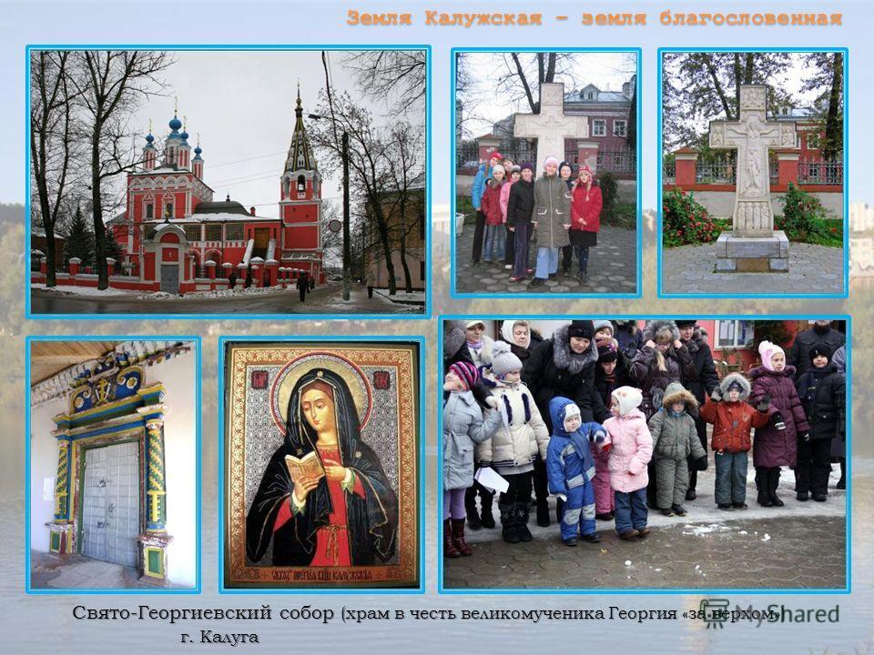 Свято-Георгиевский собор (храм в честь великомученика Георгия «за верхом») г. Калуга
