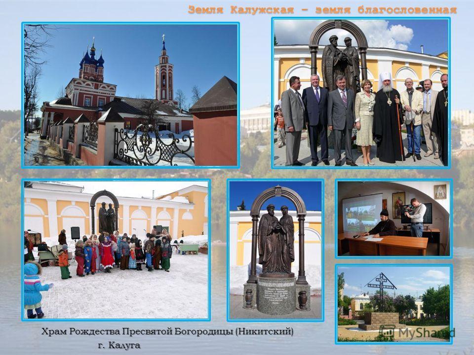 Храм Рождества Пресвятой Богородицы (Никитский) г. Калуга