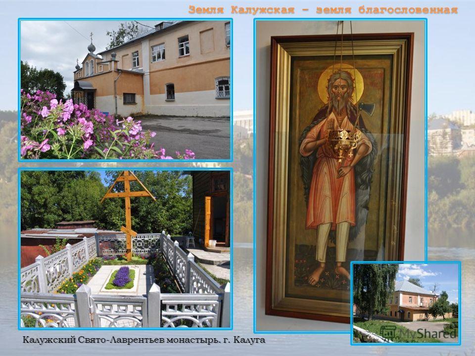 Калужский Свято-Лаврентьев монастырь. г. Калуга