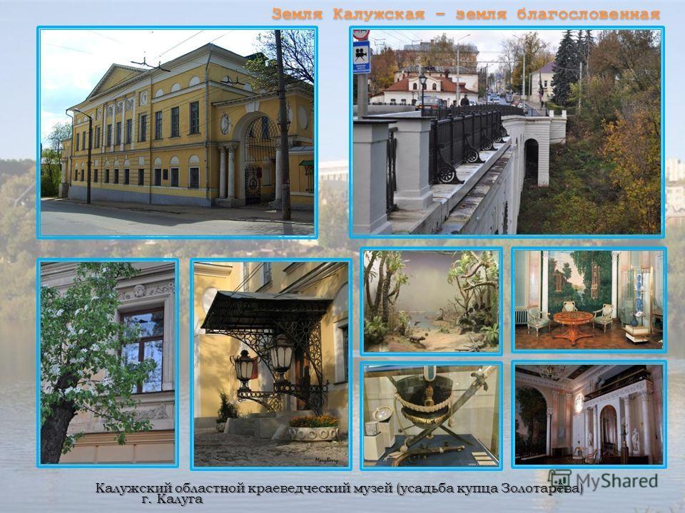 Калужский областной краеведческий музей (усадьба купца Золотарёва) г. Калуга