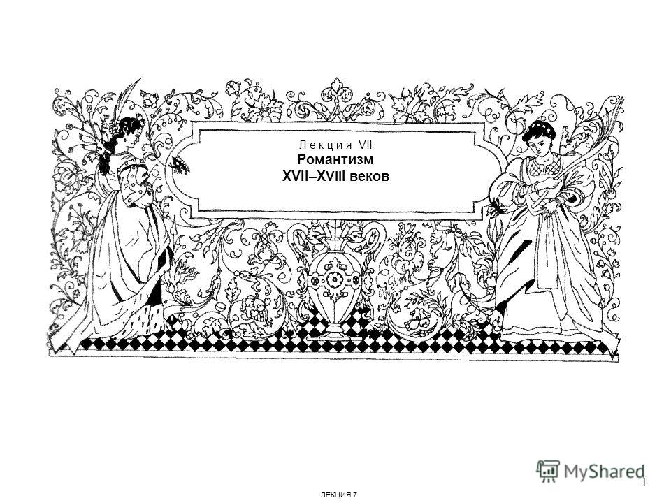 Л е к ц и я VII Романтизм XVII–X VII I веков ЛЕКЦИЯ 7 1