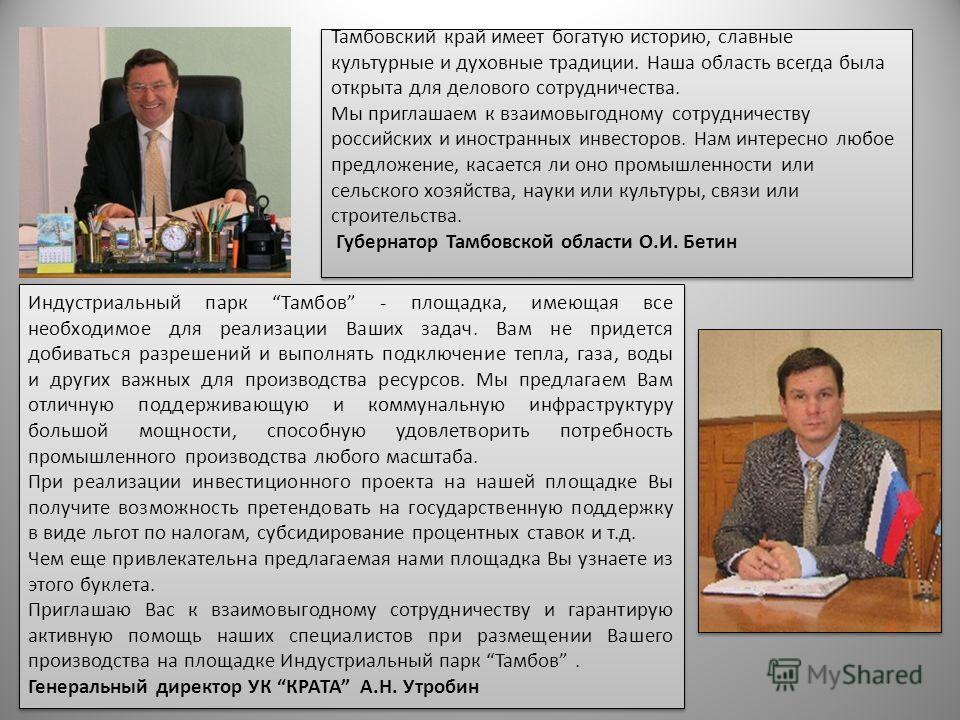 Тамбовский край имеет богатую историю, славные культурные и духовные традиции. Наша область всегда была открыта для делового сотрудничества. Мы приглашаем к взаимовыгодному сотрудничеству российских и иностранных инвесторов. Нам интересно любое предл
