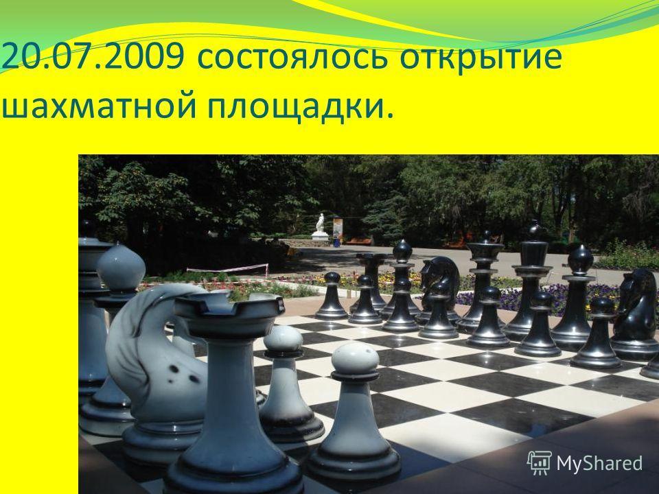 20.07.2009 состоялось открытие шахматной площадки.