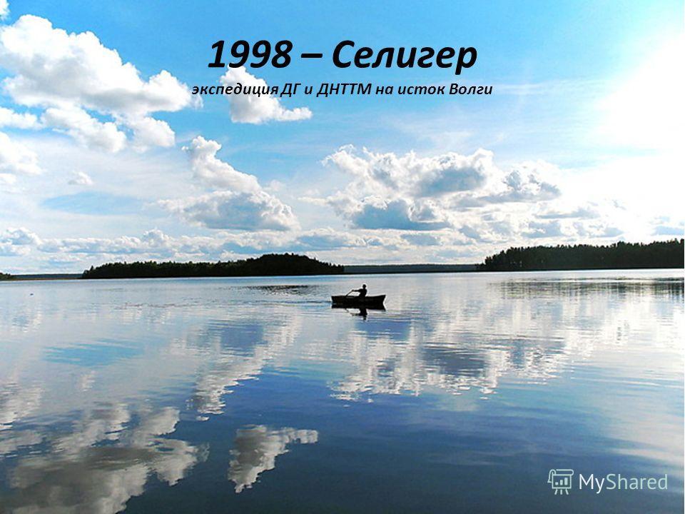 1998 – Селигер экспедиция ДГ и ДНТТМ на исток Волги