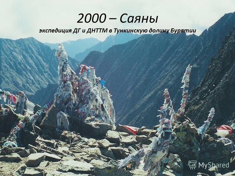 2000 – Саяны экспедиция ДГ и ДНТТМ в Тункинскую долину Бурятии