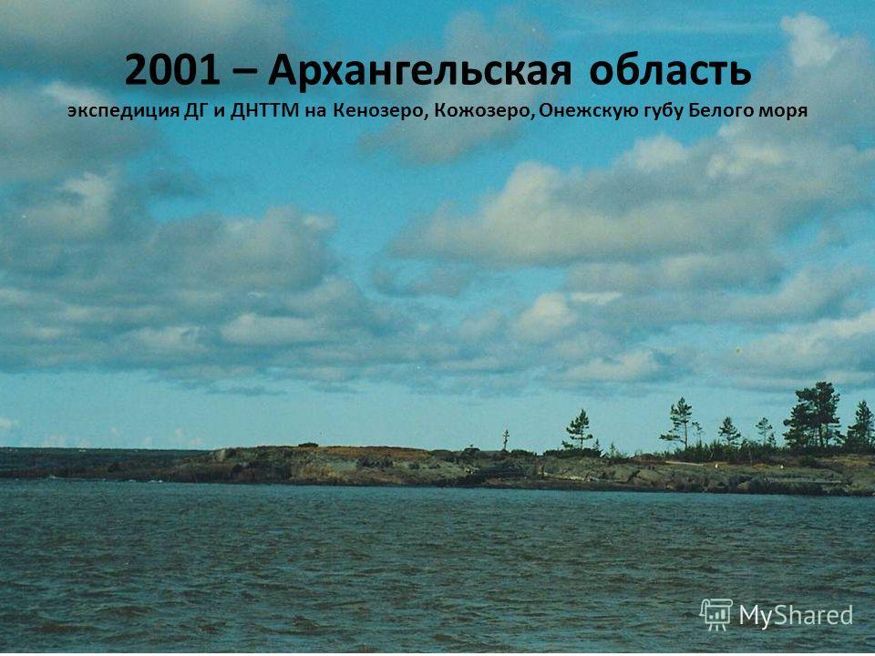 2001 – Архангельская область экспедиция ДГ и ДНТТМ на Кенозеро, Кожозеро, Онежскую губу Белого моря