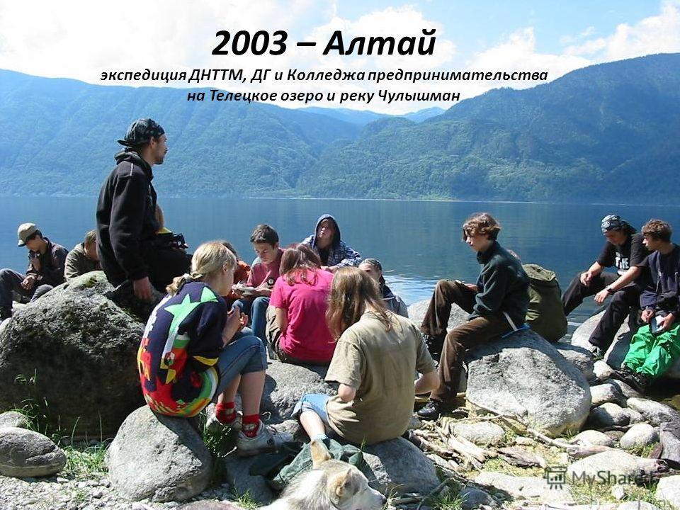 2003 – Алтай экспедиция ДНТТМ, ДГ и Колледжа предпринимательства на Телецкое озеро и реку Чулышман