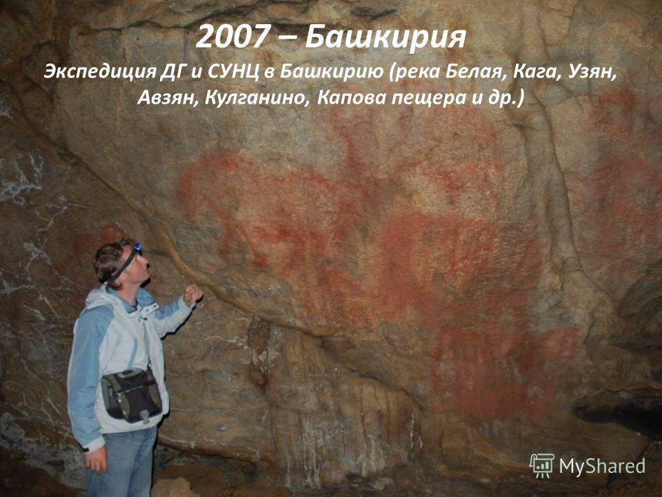 2007 – Башкирия Экспедиция ДГ и СУНЦ в Башкирию (река Белая, Кага, Узян, Авзян, Кулганино, Капова пещера и др.)