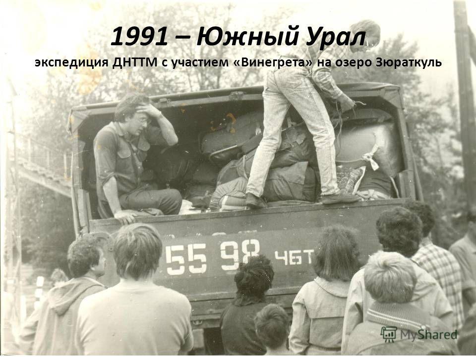 1991 – Южный Урал экспедиция ДНТТМ с участием «Винегрета» на озеро Зюраткуль