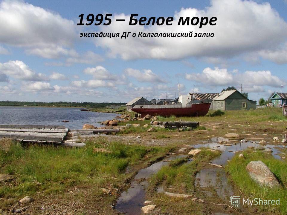 1995 – Белое море экспедиция ДГ в Калгалакшский залив