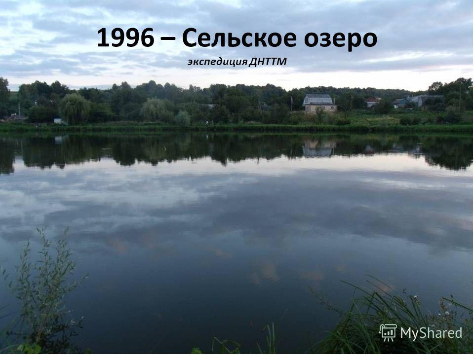 1996 – Сельское озеро экспедиция ДНТТМ