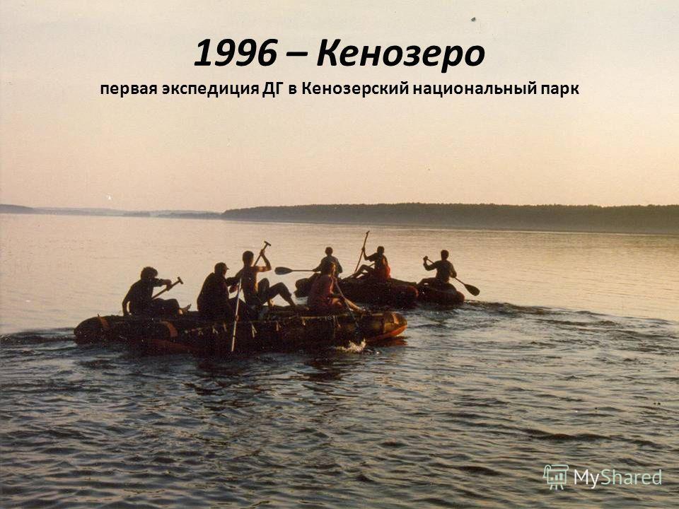 1996 – Кенозеро первая экспедиция ДГ в Кенозерский национальный парк