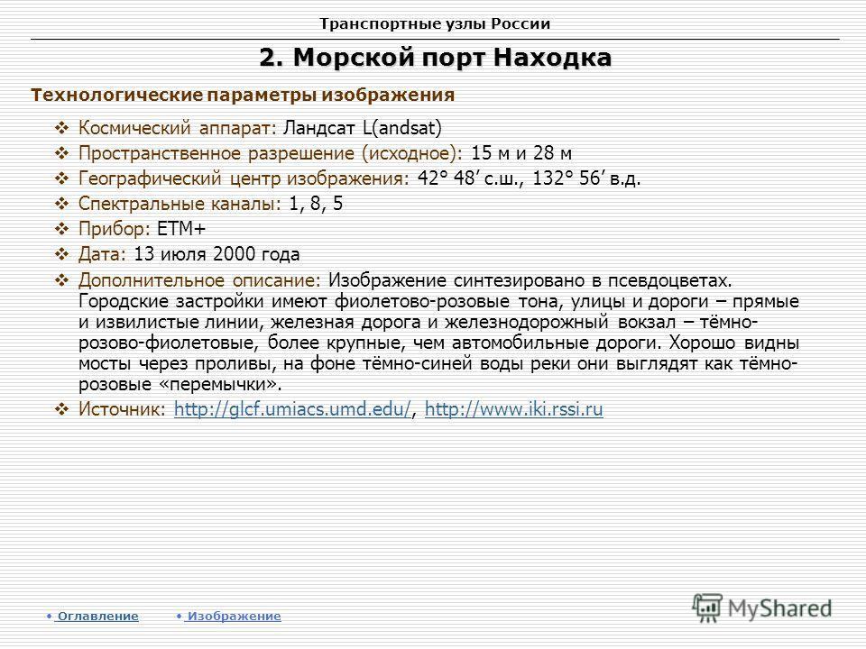 Транспортные узлы России 2. Морской порт Находка Космический аппарат: Ландсат L(andsat) Пространственное разрешение (исходное): 15 м и 28 м Географический центр изображения: 42° 48 с.ш., 132° 56 в.д. Спектральные каналы: 1, 8, 5 Прибор: ETM+ Дата: 13