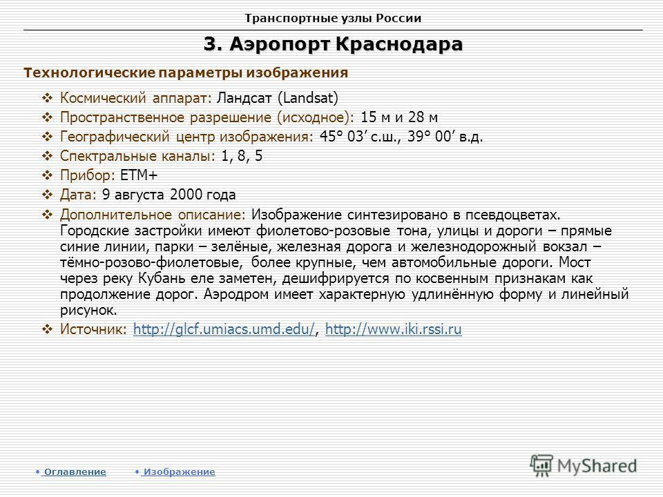 Транспортные узлы России 3. Аэропорт Краснодара Космический аппарат: Ландсат (Landsat) Пространственное разрешение (исходное): 15 м и 28 м Географический центр изображения: 45° 03 с.ш., 39° 00 в.д. Спектральные каналы: 1, 8, 5 Прибор: ETM+ Дата: 9 ав