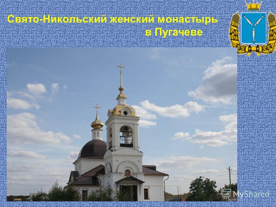 Свято-Никольский женский монастырь в Пугачеве