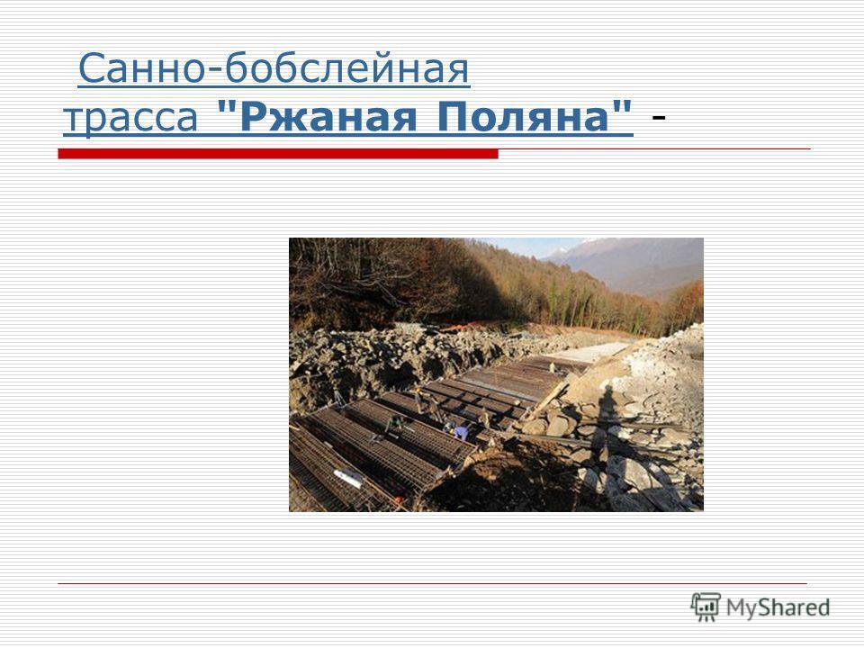 Санно-бобслейная трасса Ржаная Поляна -Санно-бобслейная трасса Ржаная Поляна
