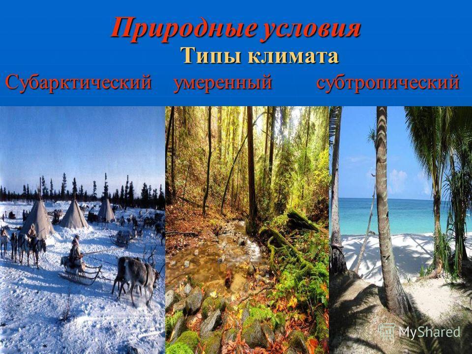 Природные условия Типы климата Субарктический умеренный субтропический