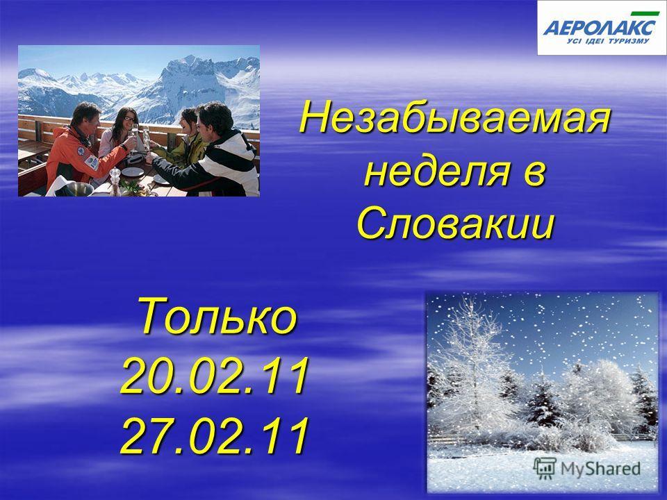 Незабываемая неделя в Словакии Только 20.02.11 27.02.11