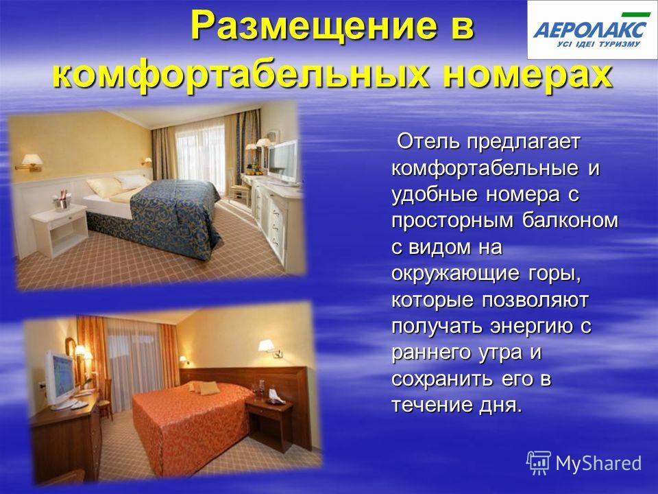 Размещение в комфортабельных номерах Отель предлагает комфортабельные и удобные номера с просторным балконом с видом на окружающие горы, которые позволяют получать энергию с раннего утра и сохранить его в течение дня. Отель предлагает комфортабельные