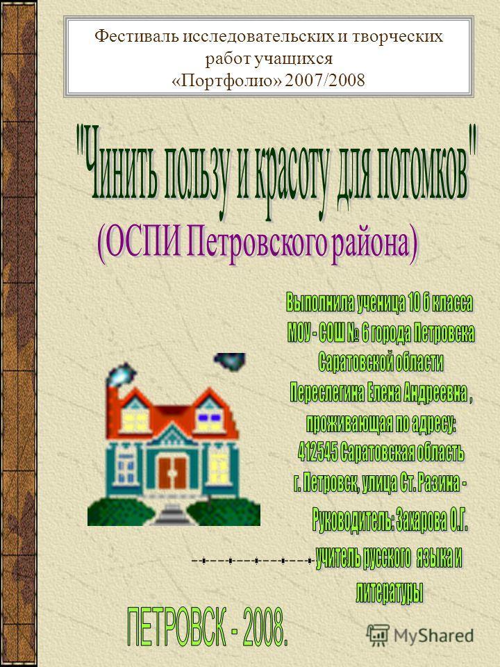 Фестиваль исследовательских и творческих работ учащихся «Портфолио» 2007/2008