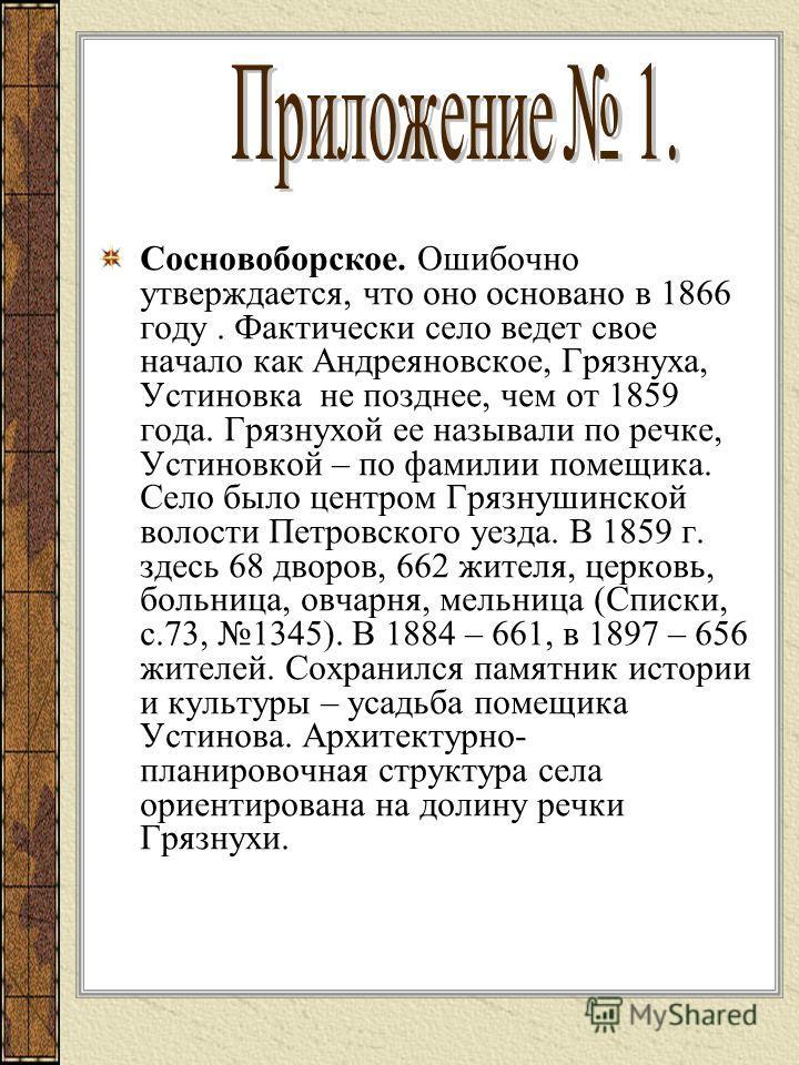 Сосновоборское. Ошибочно утверждается, что оно основано в 1866 году. Фактически село ведет свое начало как Андреяновское, Грязнуха, Устиновка не позднее, чем от 1859 года. Грязнухой ее называли по речке, Устиновкой – по фамилии помещика. Село было це