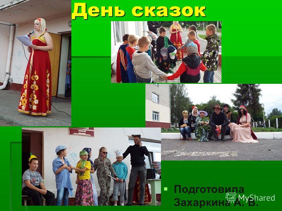 День сказок Подготовила Захаркина А. В.