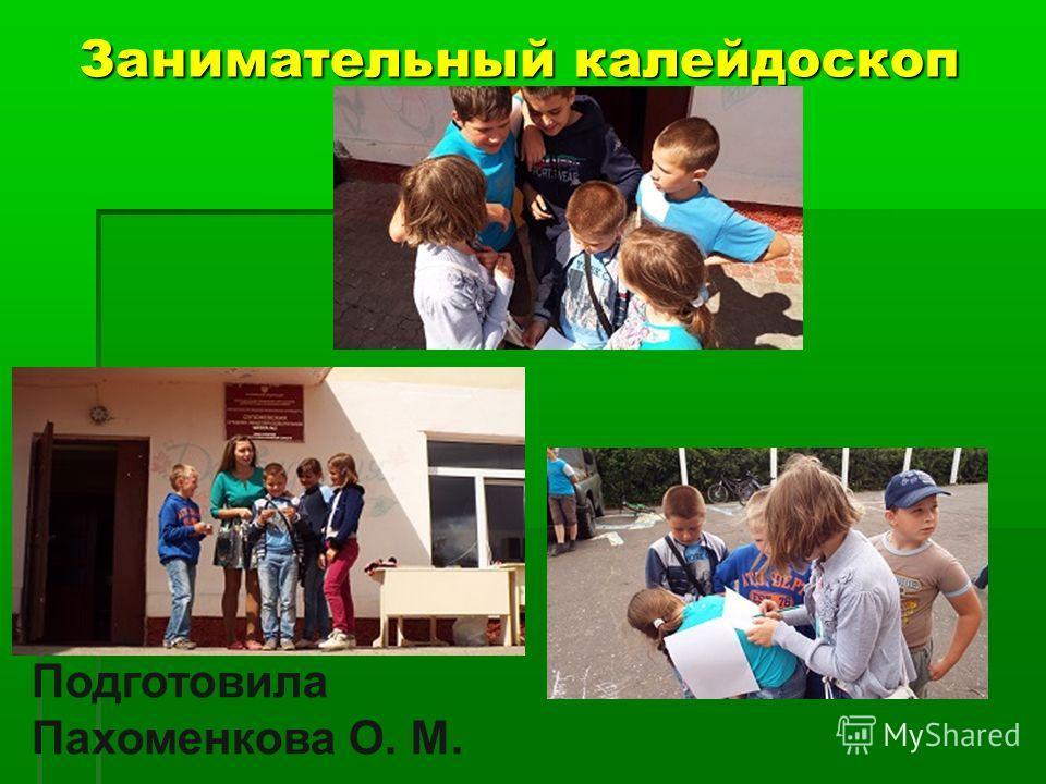 Занимательный калейдоскоп Подготовила Пахоменкова О. М.