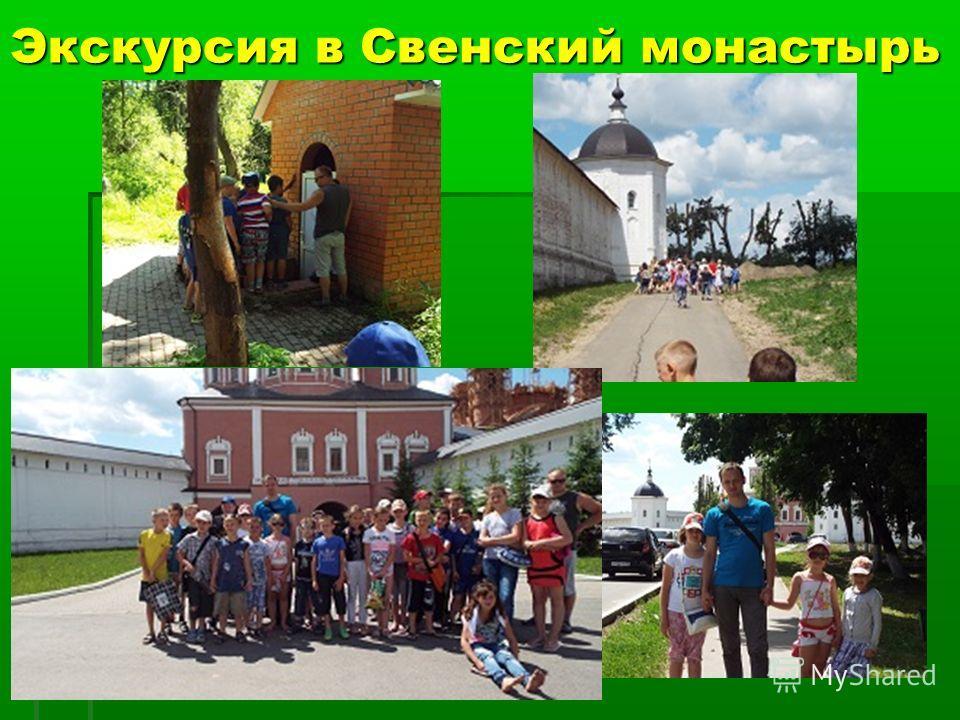 Экскурсия в Свенский монастырь