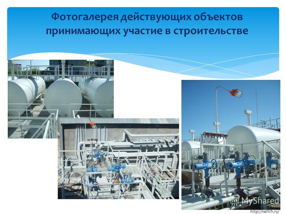 Фотогалерея действующих объектов принимающих участие в строительстве http://neftrh.ru/