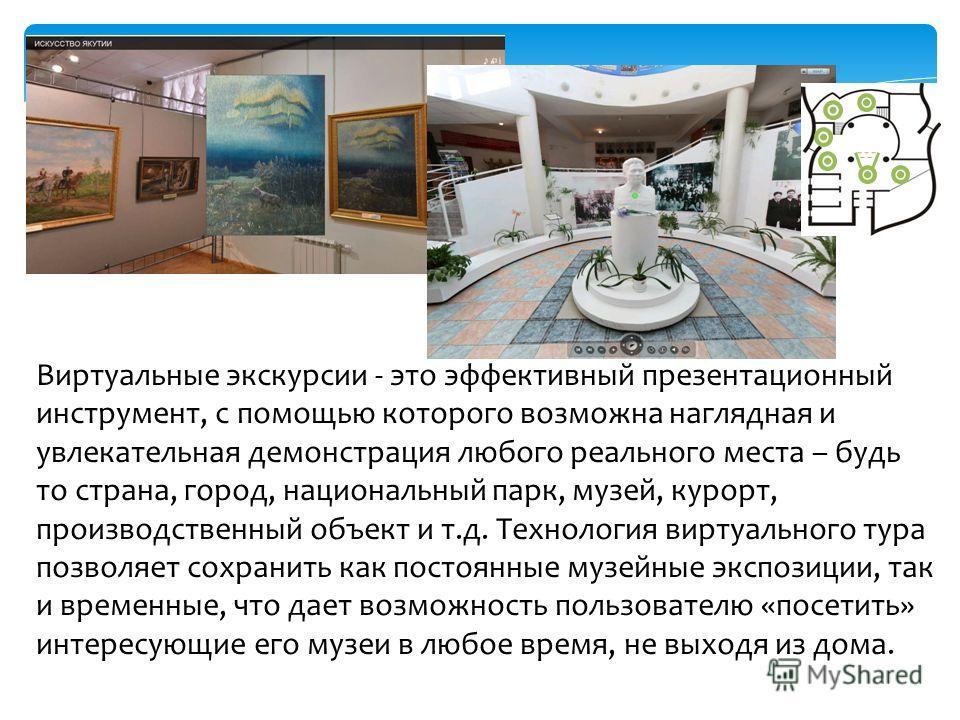 Виртуальные экскурсии - это эффективный презентационный инструмент, с помощью которого возможна наглядная и увлекательная демонстрация любого реального места – будь то страна, город, национальный парк, музей, курорт, производственный объект и т.д. Те