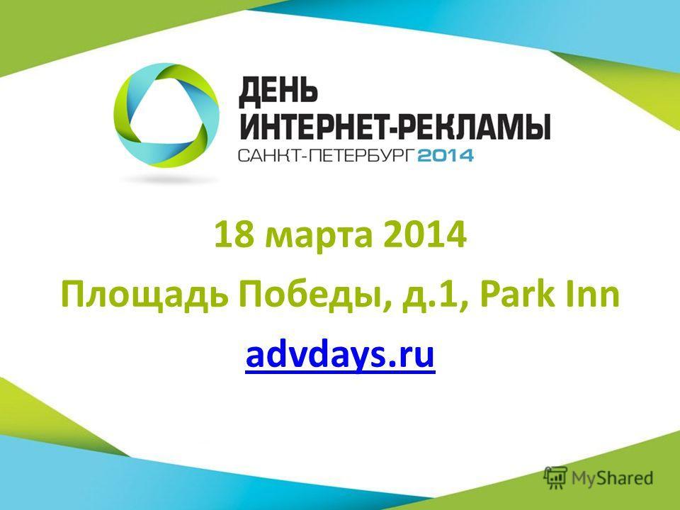 85 18 марта 2014 Площадь Победы, д.1, Park Inn advdays.ru