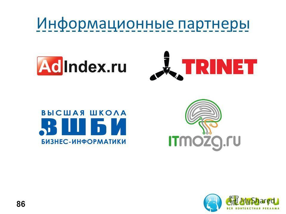 Информационные партнеры 86