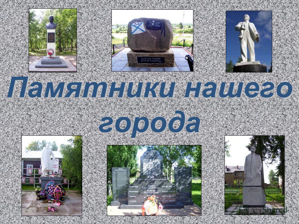 Памятники нашего города