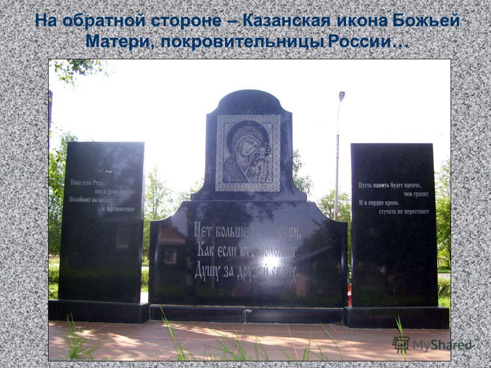 На обратной стороне – Казанская икона Божьей Матери, покровительницы России…