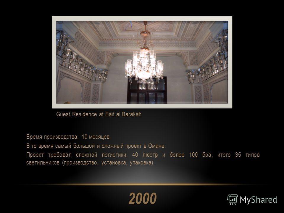 2000 Время производства: 10 месяцев. В то время самый большой и сложный проект в Омане. Проект требовал сложной логистики: 40 люстр и более 100 бра, итого 35 типов светильников (производство, установка, упаковка). Guest Residence at Bait al Barakah