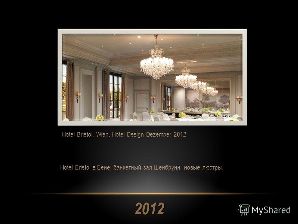 2012 Hotel Bristol в Вене, банкетный зал Шенбрунн, новые люстры. Hotel Bristol, Wien, Hotel Design Dezember 2012
