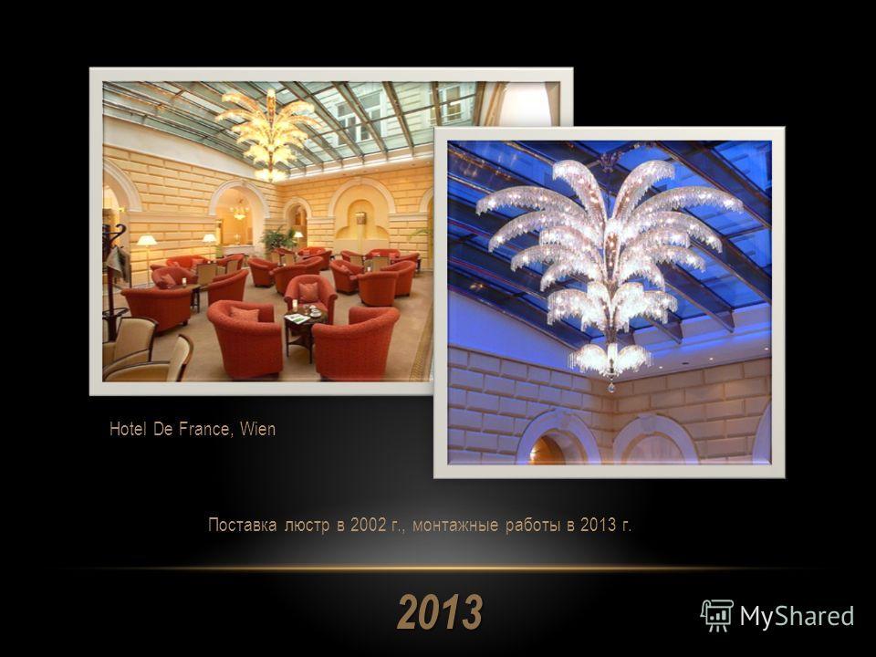 2013 Поставка люстр в 2002 г., монтажные работы в 2013 г. Hotel De France, Wien