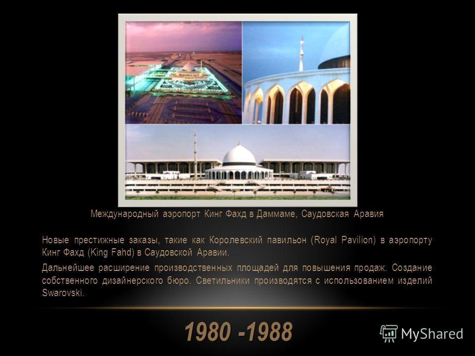 1980 -1988 Новые престижные заказы, такие как Королевский павильон (Royal Pavilion) в аэропорту Кинг Фахд (King Fahd) в Саудовской Аравии. Дальнейшее расширение производственных площадей для повышения продаж. Создание собственного дизайнерского бюро.